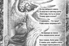 Glava14_angel_2