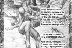 Glava14_kolokolchiki