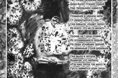 Glava15_Snezhinka_2