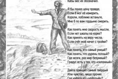 Glava20_Putnik