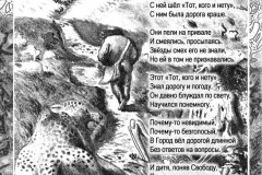 Glava9_yaginya_2