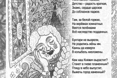 Mezhknizhe_2