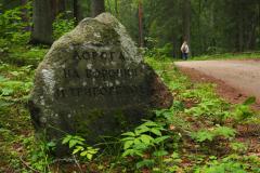 Камень у дороги
