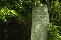 Табличка у входа в Лукоморье