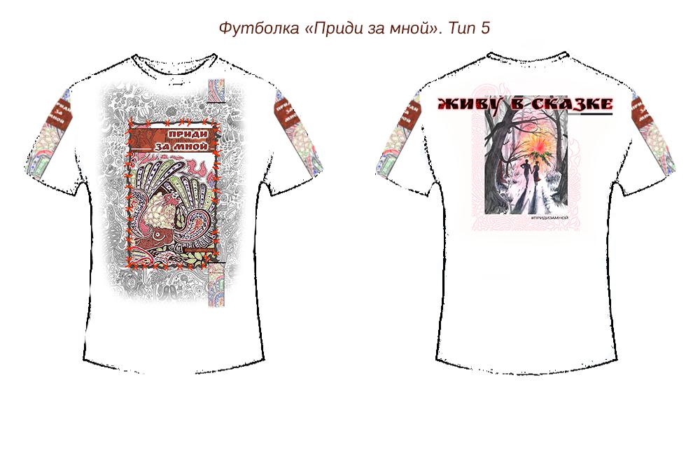 Модели и типы футболок
