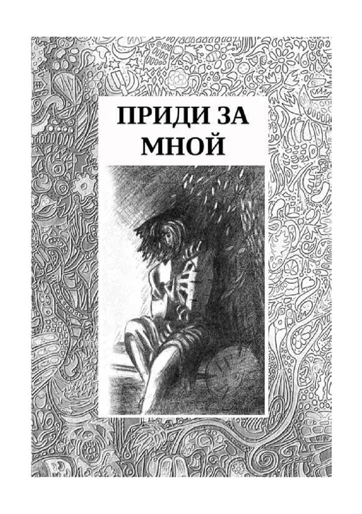 thumbnail of Pridi-za-mnoj_1_61